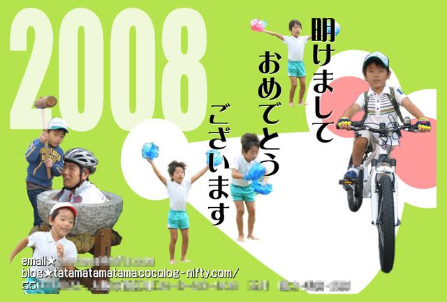 2008年賀